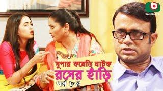 সুপার কমেডি নাটক - রসের হাঁড়ি   Rosher Hari   EP 84   Dr Ejajul, AKM Hasan, Chitralekha Guho, Ahona