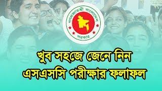 SSC Result 2017 Bangladesh [All Education Board Exam]
