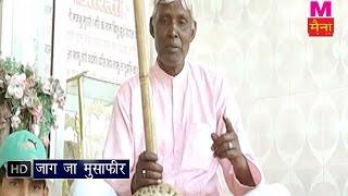 Jag Ja Musafir    जाग जा मुसाफिर    Bhagat Ram Niwas    Sant Ravidas Bhajan