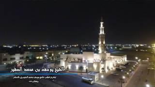 تلاوة مميزة رائعة للشيخ يوسف الصقير ( من سورة الفرقان ) رمضان 1438هـ ( الملك يومئذ الحق للرحمن)