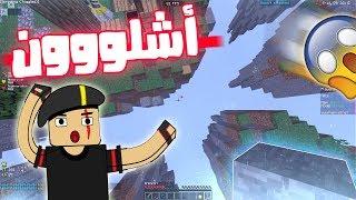 ماين كرافت : أشلووون سويتها مدري كيف ظبطت !! (اتحداك ماتعيد اللقطة مره ثاني  )! | Minecraft