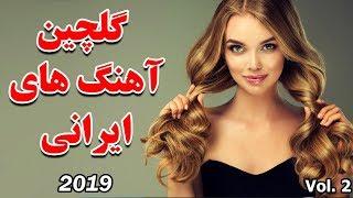 Persian Music Mix | Iranian Song 2019 |آهنگ جدید ایرانی عاشقانه و شاد