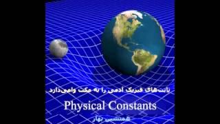 همنشین بهار Physical Constants ثابتهای فیزیک