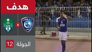 هدف الهلال الأول ضد الأهلي (سالم الدوسري) في الجولة 12 من الدوري السعودي للمحترفين