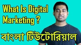 Digital Marketing Bangla Tutorial - What Is Digital Marketing?