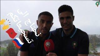 """رسالة معبرة ومؤثرة من الحارس المحمدي و عزيز بوهدوز يدعون المغاربة الى تسجيعهم في المونديال """"بريفية"""""""