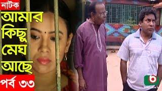 Bangla Natok | Amar Kisu Megh Ase | EP-33 | Serial Drama | Mosharraf Karim, Monira Mithu
