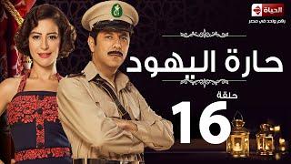 مسلسل حارة اليهود - الحلقة السادسة عشر - منة شلبى وإياد نصار |  Haret El-Yahoud - Ep 16