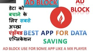Best app for data saving and AD block by Hindi Tech