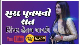 Sarad mahotsav dwarika by Hemal Thanki