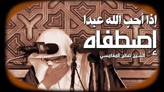 بكاء المغامسي : إذا أحب الله عبدا إصطفاه وجعله من المخلصين || مؤثر