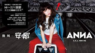 ANNA安那 [ 你為什麼不敢 Why Don't You Try? ] Official Audio