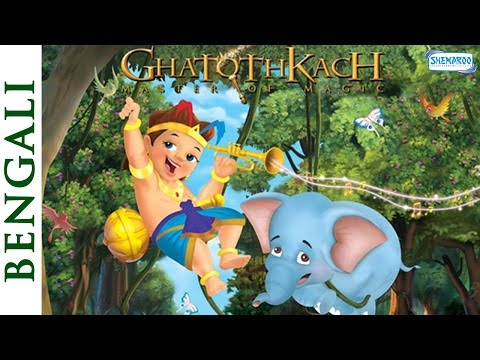 Ghatothkach - Bengali Animated Movies - Full Movie For Kids