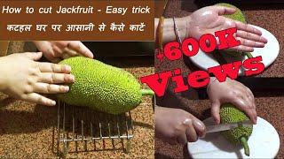 How to cut kathal /Jackfruit very easily at home /घर पर कटहल काटने का आसान तरीका