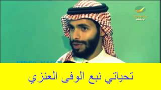 زيارة لاعبين النصر لأبطال للحد االجنوبي |قناة  نبع الوفى العنزي