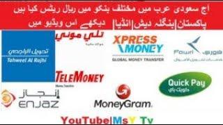 Saudi Riyal Rates Today 22 April for Pakistan | India | Bangladesh
