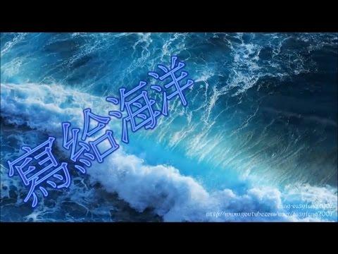 寫給海洋 沉澱心靈的音樂小品