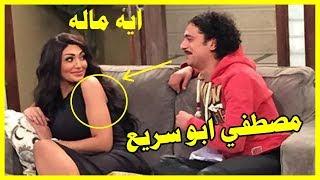 مهرجان ايه ماله 😂 الفنان الكوميدي مصطفي ابو سريع 💃 مهرجان هيكسر مصر 😂 مهرجانات 2019 || يلا شعبي