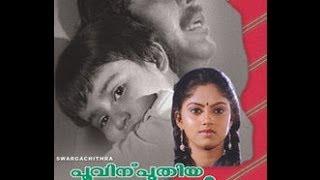 Poovinu Puthiya Poonthennal 1986: Full Malayalam Movie | Mammootty | Sujitha | Suresh Gopi