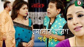 Bangla Comedy Natok | Sonar Horin | Ep - 49 | Shamol Mawla, Prosun Azad | বাংলা কমেডি নাটক