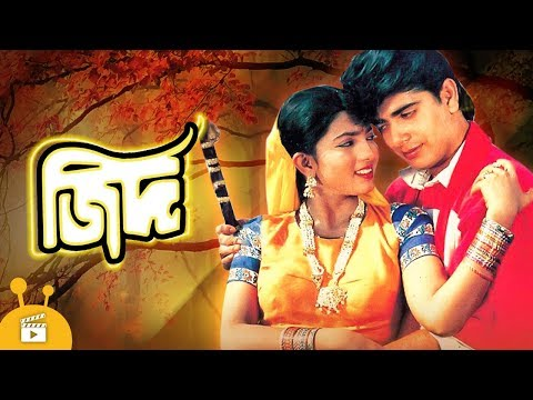 Xxx Mp4 Jeed জিদ Bangla Movie Humayun Faridi Rajib Nayeem Shabnaz 3gp Sex