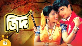 Jeed - জিদ | Bangla Movie | Humayun Faridi, Rajib, Nayeem, Shabnaz