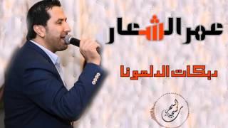 عمر الشعار - الدلعونة الحنونة