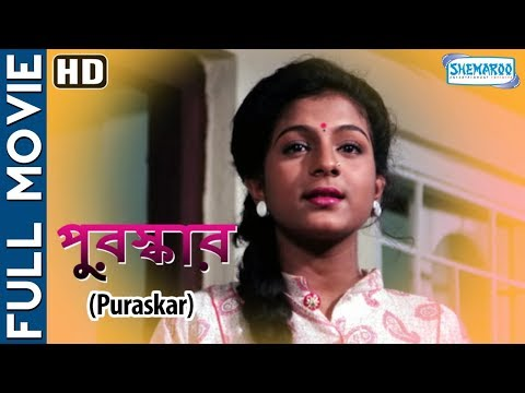 Xxx Mp4 Puraskar HD Superhit Bengali Movie Popular Bengali Films 3gp Sex