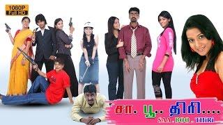 Saa boo thri tamil movie | new tamil movie | tamil full movie | Arshath Khan