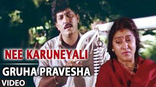 Nee Karuneyali Video Song | Gruha Pravesha | S.P. Balasubrahmanyam