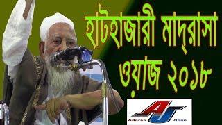Allama Shah Ahmad Shafi New Bangla Waz 2018 | Hathazari Madrasa Waz Mahfil | আল্লামা আহমদ শফী