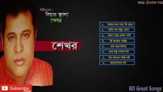 Sekhor Bangla Sad Song | বিয়ের জ্বালা | শেখর | By Sekhor Audio Jukebox