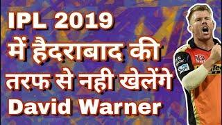 IPL 2019 : David Warner Will Not Play From Sunrisers Hyderabad   Warner-Smith IPL Returns Confirmed