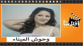 الفيلم العربي - وحوش الميناء - بطولة فريد شوقي وبوسي وفاروق الفيشاوي