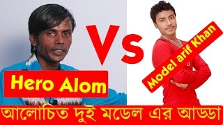 Hero alom Vs Model Arif Khan | Bangla Funny Video | Celebrity Adda EP 1