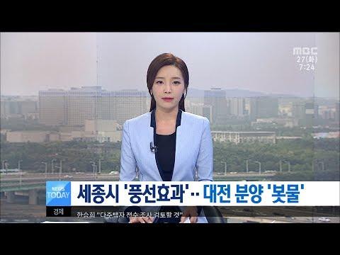 [대전MBC뉴스]세종시 '풍선효과'··대전 분양 '봇물'