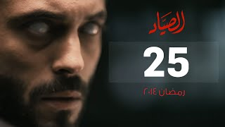 مسلسل الصياد - الحلقة ( 25 ) الخامسة والعشرون - بطولة يوسف الشريف - ElSayad Series Episode 25