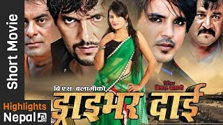 DRIVER DAI   New Nepali Short Movie 2017/2073   Kishwor Khatiwoda, Sima KC, Dinesh Sharma