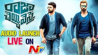 Raja Cheyyi Vesthe Audio Launch || Full Video  || Nara Rohit, Isha Talwar, Nandamuri Taraka Ratna