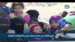 تزايد انتهاكات الحوثيين في مناطق سيطرتهم في ظل صمت أممي