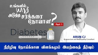 Nature cure for Diabetes (Tamil) - 1