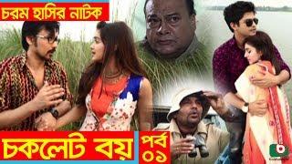 Comedy Natok | Chocolate Boy - EP 01 | Shokh, Sohan Khan, Tanjin Tisha, Farjana Sobi | Bangla Natok