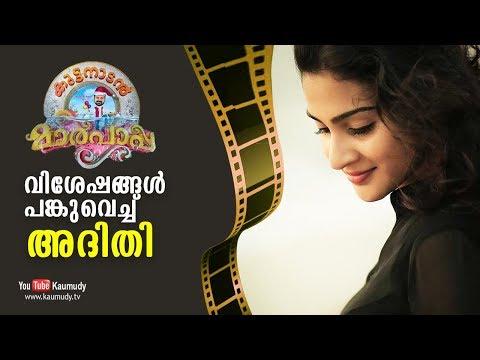 Chat With Actress Aditi Ravi   Kuttanadan Marpappa   Location Video   Kaumudy TV