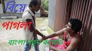 Bangla new comedy # BIYE PAGOL # New funny video. FUN unlimited, bangla talkies.