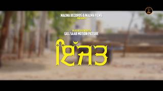 SUKHBIR GILL - IZZAT - SHORT FILM || MALWA RECORDS 2017