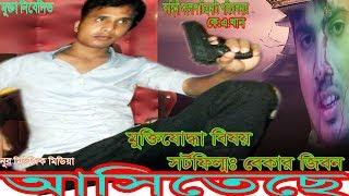 Bangla Eid Natok 2017 Barisaler Bou (বরিশালের বউ) sohal,nisi,razaul,lipi,hacan