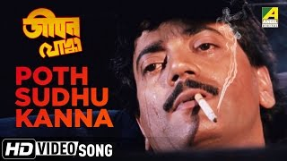 Poth Sudhu Kanna | Jeevan Yoddha | Bengali Movie Song | Sad Song | Abhijeet Bhattacharya