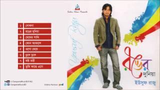 Ronger Duniya (রঙের দুনিয়া) - Yusuf Raja - Full Audio Bangla Songs