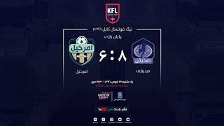 Kabul Futsal League Match 10 Highlights