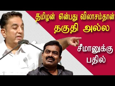 Xxx Mp4 Kamal Vs Seeman Tamil Is Not Merit Kamal Haasan Speech Kamal Replies Seeman Tamil News Redpix 3gp Sex